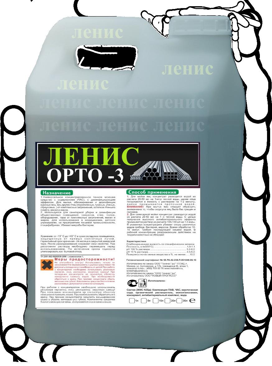 ортофосфорная кислота известковый налёт